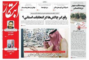 عکس/ صفحه نخست روزنامههای شنبه ۸ دی