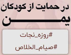 فریاد حمایت کاربران توییتر از مردم مظلوم یمن +تصاویر