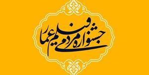سخنرانی حسن عباسی، ازغدی و افخمی در جشنواره عمار
