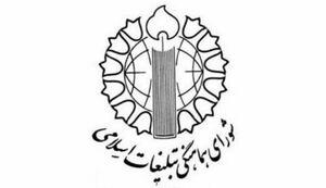 شورای هماهنگی تبلیغات اسلامی نمایه