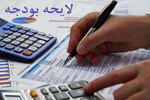 لایحه بودجه نمایه