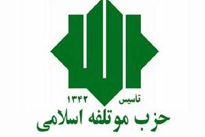 شورای مرکزی حزب موتلفه اسلامی