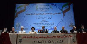 وضعیت زندگی پیروان ادیان توحیدی در ایران