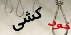 راز خودکشی مدیرعامل شرکت حمل و نقل در تهران