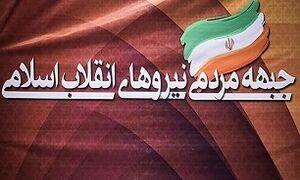بیانیه جبهه مردمی نیروهای انقلاب به مناسبت 9 دی