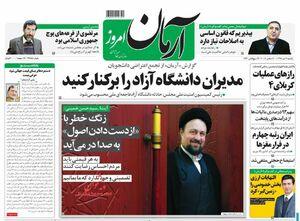 موسویان: جام زهر برجام، حق غنیسازی ایران بود که غرب نوشید! / عبدی: کنار هم قرارگرفتن دین و سیاست، اثرگذاری دین را از بین برده است!