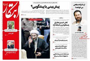 ناصری: دولت در مشکلات امروز مقصر نیست! / مرعشی: نظر موافق رهبری، باعث تصویب برجام شد!