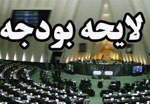 چرا مجلس به بودجه ۹۰۰ هزار میلیارد تومانی ۳ شرکت بزرگ دولت ورود نمیکند؟