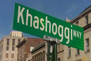 فیلم/ خیابان خاشقجی در واشنگتن!