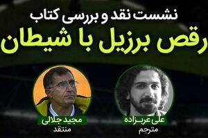 «مجید جلالی» از پشتپرده فوتبال میگوید