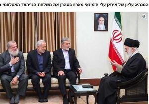 واکنش صهیونیستها به دیدار رهبران جهاد اسلامی با رهبر انقلاب