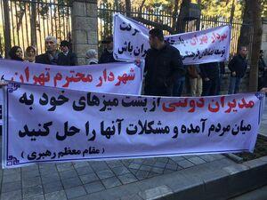 عکس/ تجمع مالکان پروژه البرز در مقابل شورای شهر تهران