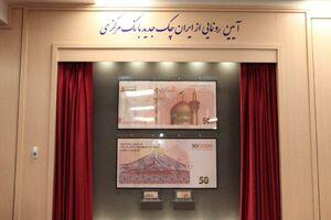 عکس/ رونمایی از ایران چک جدید 50 هزار تومانی