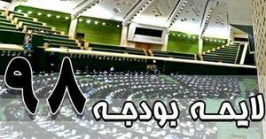 برنامه کاری مجلس برای بررسی بودجه ۹۸ مشخص شد - کراپشده