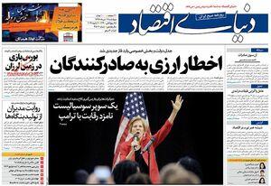 صفحه نخست روزنامههای چهارشنبه ۱۲دی