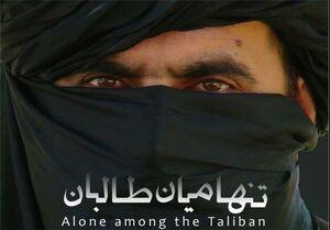 با طالبانی جدید مواجهیم