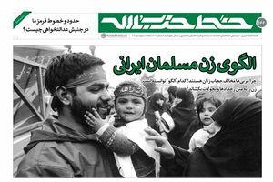خط حزب الله/ الگوی زن مسلمان ایرانی +دانلود