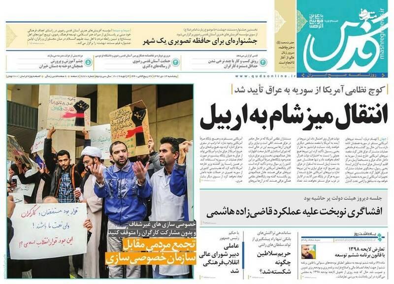 قدس: انتقال میزشام به اربیل