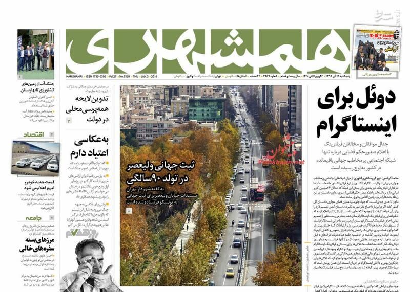 همشهری: دوئل برای اینستاگرام
