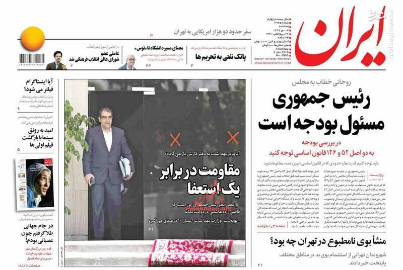 ایران: رئیسجمهوری مسئول بودجه است