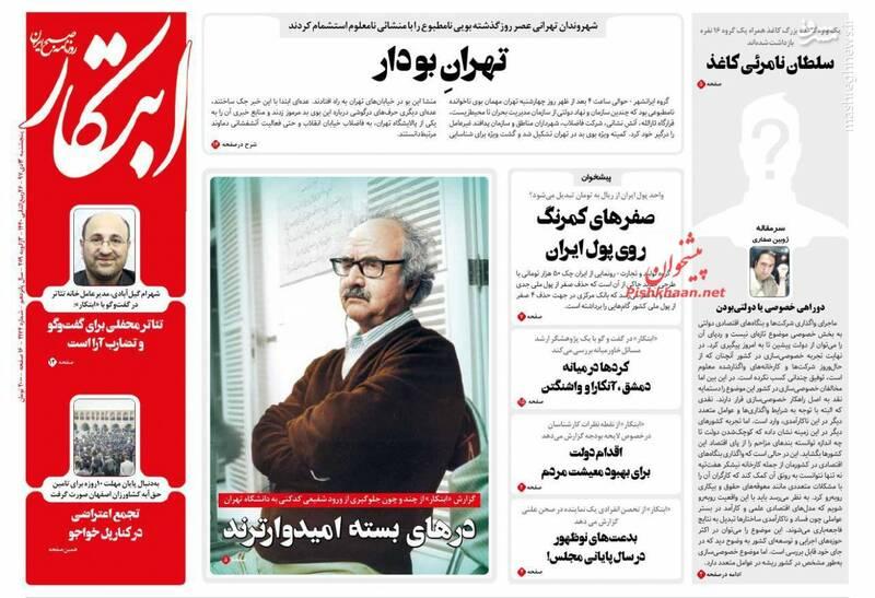 ابتکار: تهران بودار