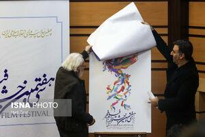 عکس/ رونمایی از پوستر جشنواره فیلم فجر