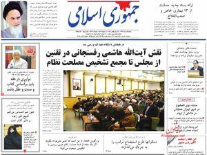 ظریف: مقاومت شرط اصلی است، با شعار نمیتوان مقابل دشمن ایستاد/عطریانفر: قهر از انتخابات یعنی خروج از اصلاح طلبی و ورود به براندازی