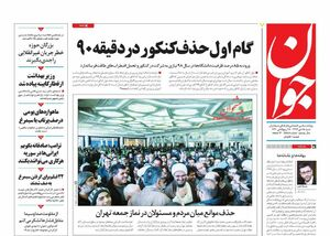 عکس/صفحه نخست روزنامههای شنبه ۱۵ دی