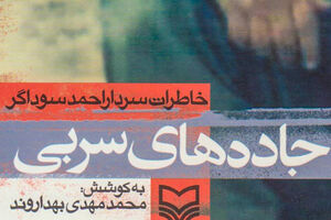 احمد سوداگر - کتاب جاده های سربی - کراپشده