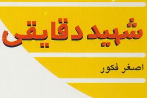 کتاب شهید دقایقی - کراپشده