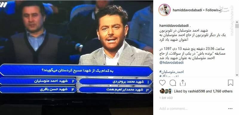 استفاده از لفظ شهید برای حاج احمد متوسلیان در تلویزیون!