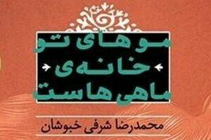 یک کتاب در ۳ انتشارات