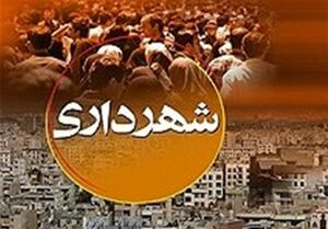 پیشبینی کسری بودجه ۲ تا ۳ هزار میلیارد تومانی شهرداری تهران