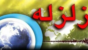 زلزله 5.2 ریشتری کرمانشاه و ایلام را لرزاند