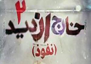 فیلم/ قسمت هفتم مستند خارج از دید؛ انجمن مدیران ایرانی با حضور جاسوس دوتابعیتی!
