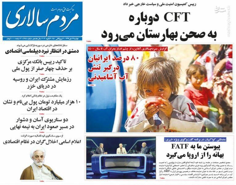 مردم سالاری: CFT دوباره به صحن بهارستان میرود