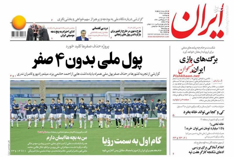 ایران: پول ملی بدون ۴ صفر