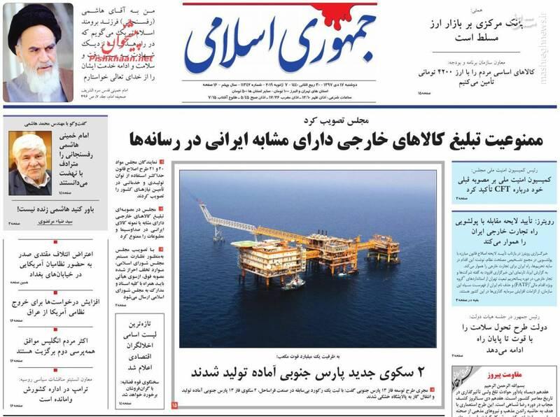 جمهوری اسلامی: ممنوعیت تبلیغ کالاهای خارجی دارای مشابه ایرانی در رسانهها