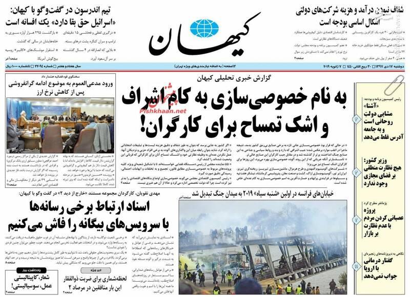 کیهان: به نام خصوصیسازی به کام اشراف و اشک تمساح برای کارگران!