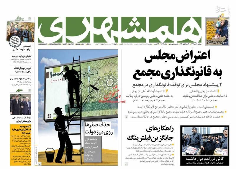 همشهری: اعتراض مجلس به قانونگذاری مجمع