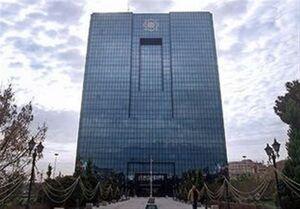 کدام نهاد مانع انتشار آمار بانک مرکزی خواهد شد؟