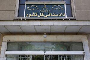 حضور هیئت کارشناسی از سوی دادستان کل کشور در خوزستان