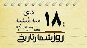 ممنوع المنبری آیتالله خامنهای به دلیل سخنرانی علیه کشف حجاب
