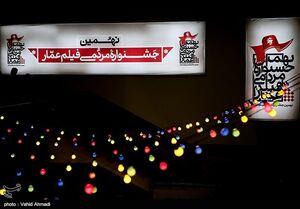 جشنواره عمار؛ یک سر و گردن بالاتر از پارسال