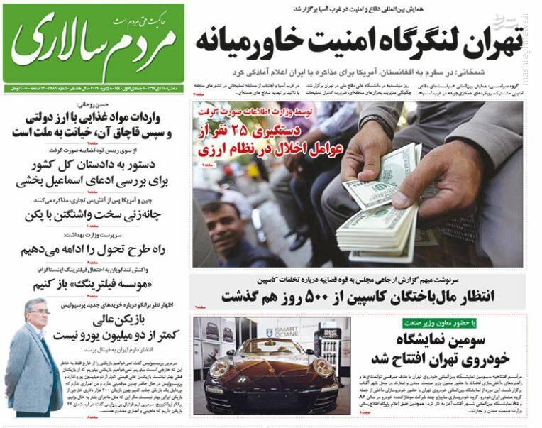 مردم سالاری: تهران لنگرگاه امنیت خاورمیانه