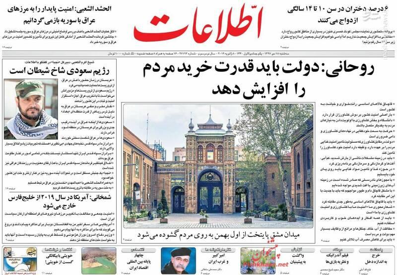 اطلاعات: روحانی: دولت باید قدرت خرید مردم را افزایش دهد