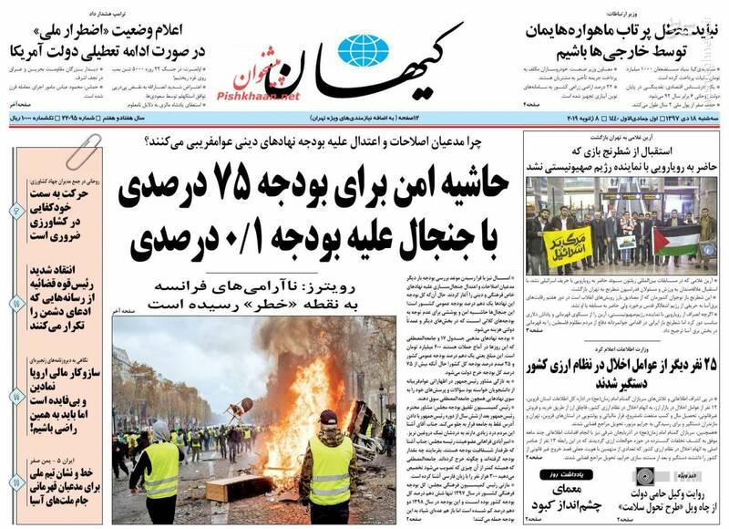 کیهان: حاشیه امن برای بودجه ۷۵درصدی با جنجال علیه بودجه ۰/۱درصدی