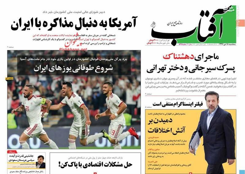 آفتاب: آمریکا به دنبال مذاکره با ایران