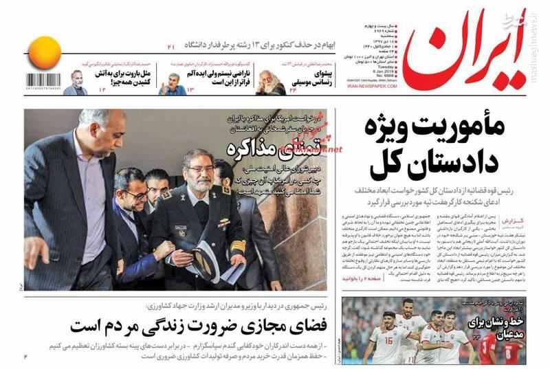 ایران: ماموریت ویژه دادستان کل