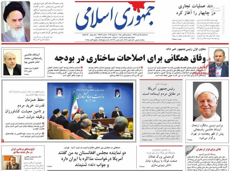 جمهوری اسلامی: وفاق همگانی برای اصلاحات ساختاری در بودجه